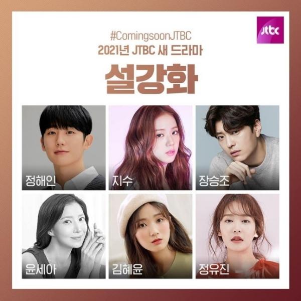 JTBC에서 올 하반기 방송 예정인 드라마 '설강화'가 역사 왜곡 비판을 받고 있다. ⓒJTBC
