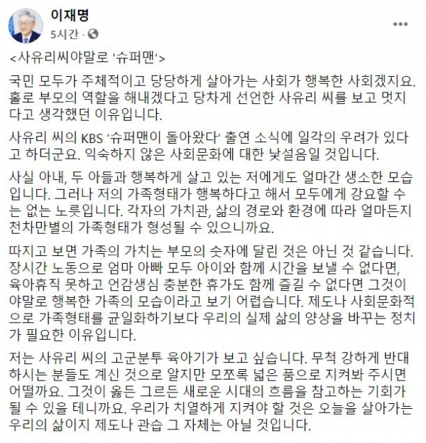이재명 경기도지사 페이스북 캡처.