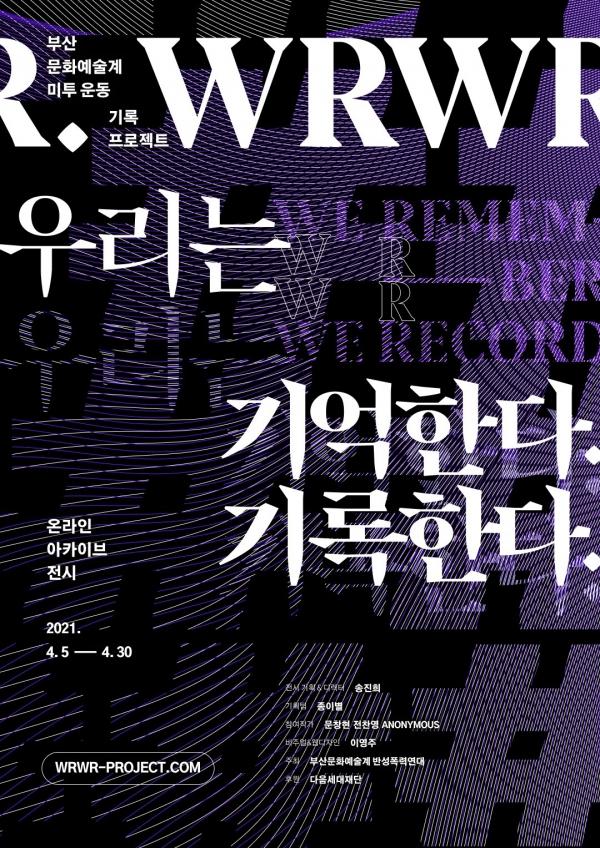 부산문화예술계 미투(MeToo) 운동 과정을 기록한 온라인 아카이브 전시 'WRWR: 우리는 기억한다. 우리는 기록한다'가 열린다. ⓒ부산문화예술계 반성폭력연대