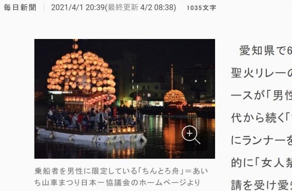 오는 일본 중부 아이치(愛知)현에서 열리는 도쿄올림픽 성화봉송 구간 중 남성만 출입할 수 있는 구간이 있어 논란이 되고 있다고 마이니치신문이 2일 보도했다. 사진은 승선자를 남성으로 국한하고 있는 '친토로 축제' 때 사용되는 배의 모습. (사진출처: 마이니치신문 홈페이지 캡쳐)