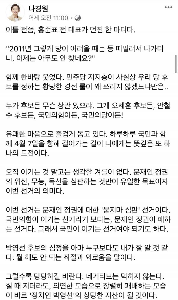 나경원 전 국민의힘 의원 페이스북 캡처.