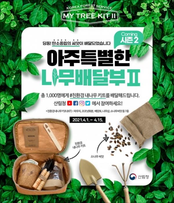 산림청은 이번달 15일까지 '나무배달부' 이벤트를 진행한다. ⓒ산림청