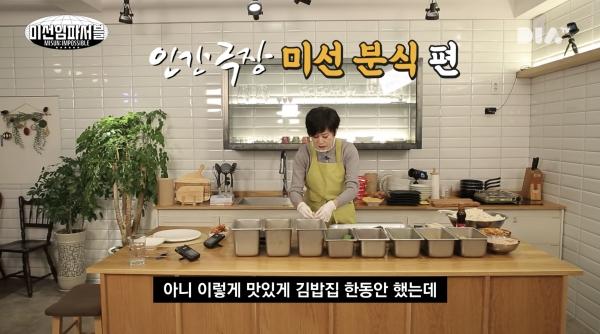 먹방 유튜버 히밥을 초대해 김밥 50인분을 말고 '먹방'을 선보인 영상은 조회수 663만회를 돌파하며 채널 1위 영상이 됐다. ⓒ미선임파서블 영상 갈무리