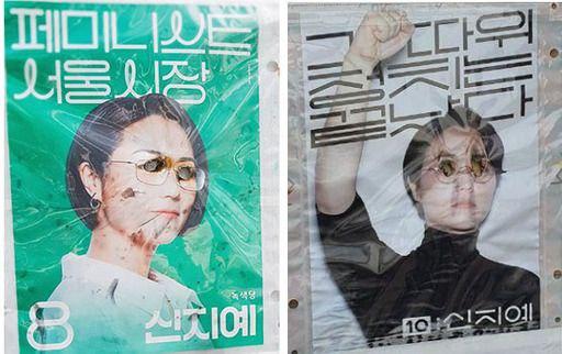 2018년 지방선거 서울시장 출마 당시, 2020년 총선에 서대문갑 출마 기간에도 벽보 훼손 사건이 발생했다. ⓒ신지예 선본