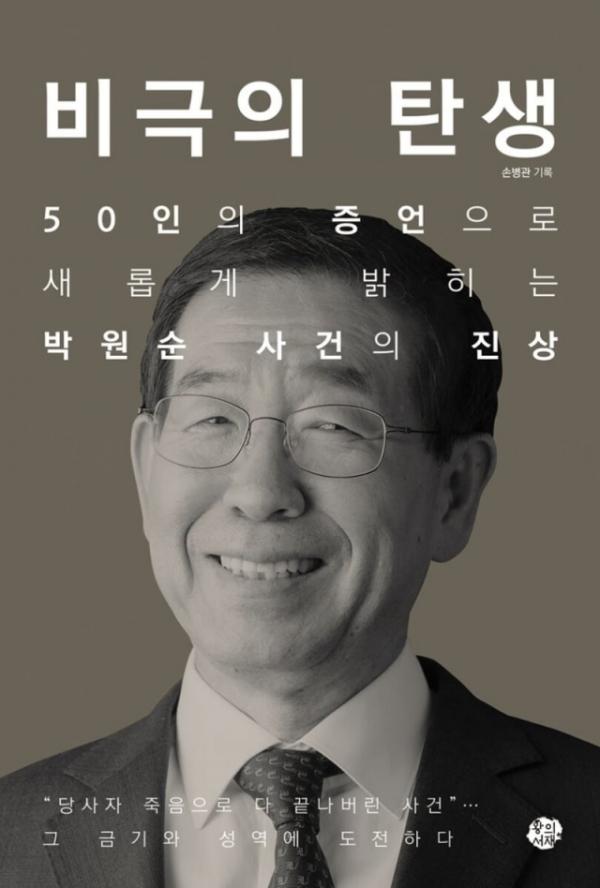 박 전 시장 재임 시절 서울시를 출입했던 손병관 오마이뉴스 기자가 쓴 '비극의 탄생'은 박 전 시장을 옹호하는 내용이 많아 피해자를 향한 2차 가해라는 비판이 끊이지 않았다. ⓒ왕의서재
