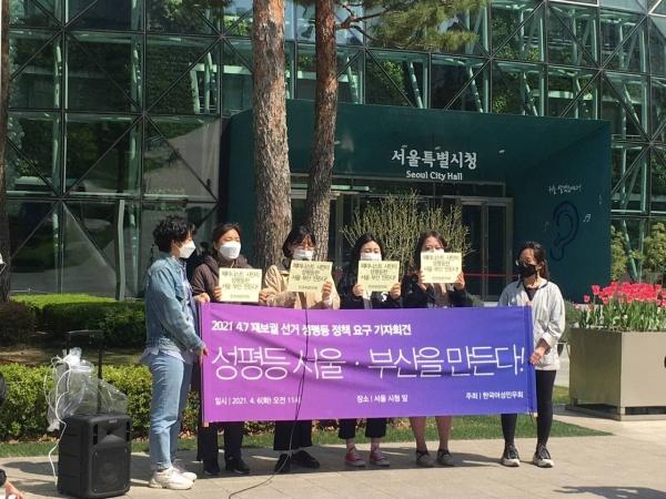 """한국여성민우회는 6일 서울시 중구 서울시청 앞에서 기자회견을 열고 """"젠더이슈가 실종된 선거를 넘어 성평등 서울·부산을 만드는 시장을 요구한다""""고 밝혔다. ⓒ한국여성민우회"""
