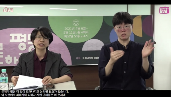 조혜인 변호사가 6일 차별금지법제정연대 쟁점토론회에서 발제를 하고 있다. ⓒ연분홍TV 생중계 영상 캡처