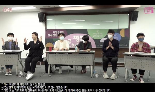 차별금지법제정연대는 6일 '평등을 토론하라' 첫 쟁점 토론회를 열었다.  ⓒ연분홍TV 생중계 영상 캡처