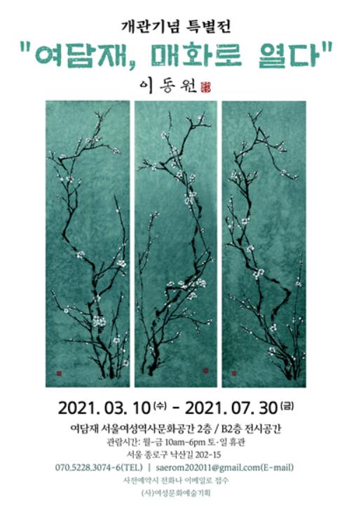여성 역사 공유 공간인 '서울여담재'가 개관 기념 특별전 '여담재, 매화로 열다'를 개최한다. ⓒ서울여담재