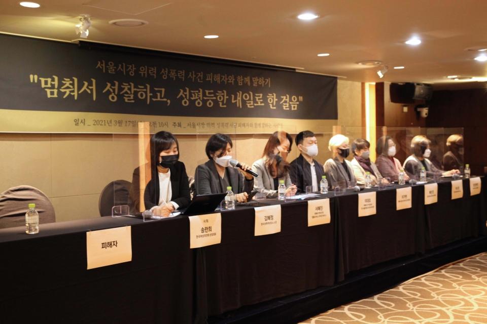 17일 오전 서울 중구 티마크그랜드호텔 명동에서 서울시장위력성폭력사건공동행동이 '서울시장 위력 성폭력 사건 피해자와 함께 말하기' 기자회견을 열었다. ⓒ홍수형 기자