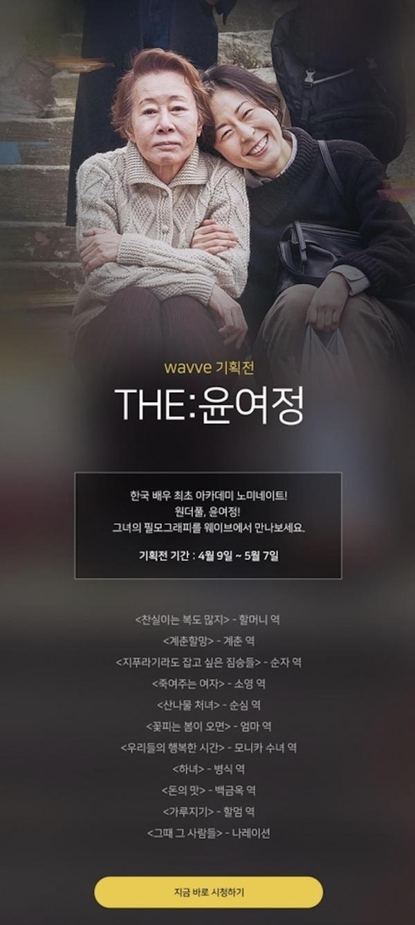 웨이브 '윤여정 특별전 ' ⓒ웨이브