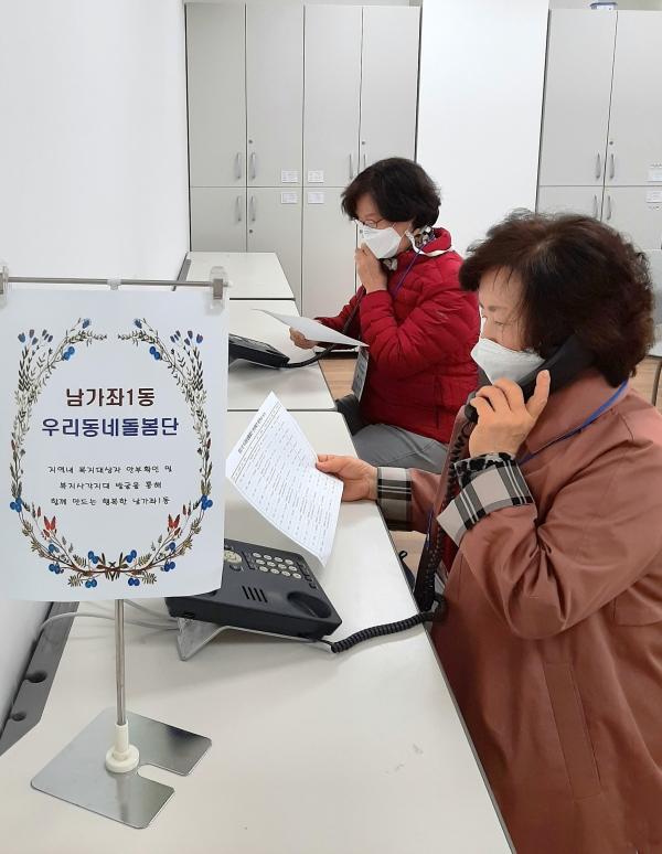서대문구 남가좌1동 우리동네돌봄단원들이 전화로 취약계층 이웃들의 안부를 확인하고 있다 ⓒ서대문구청