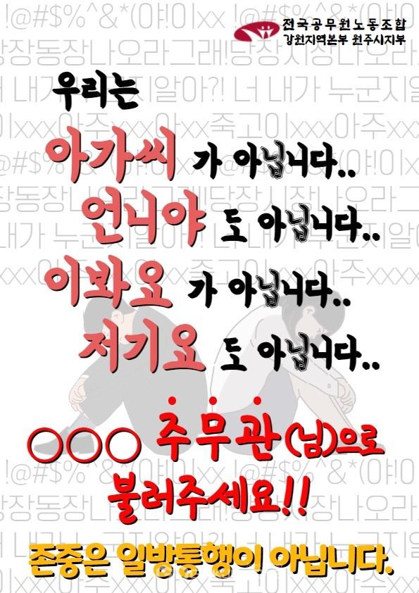 사진=전국공무원노동조합 강원지역본부 원주시지부