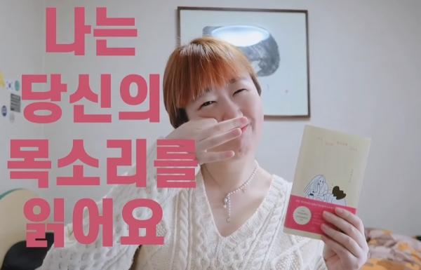 김하정씨가 자신의 책을 소개하고 있다.  ⓒ유튜브 '하개월' 영상 캡처