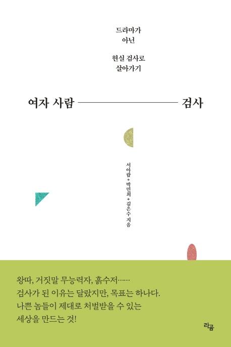 서아람, 박민희, 김은수 검사의 에세이집 『여자 사람 검사』(라곰) ⓒ라곰