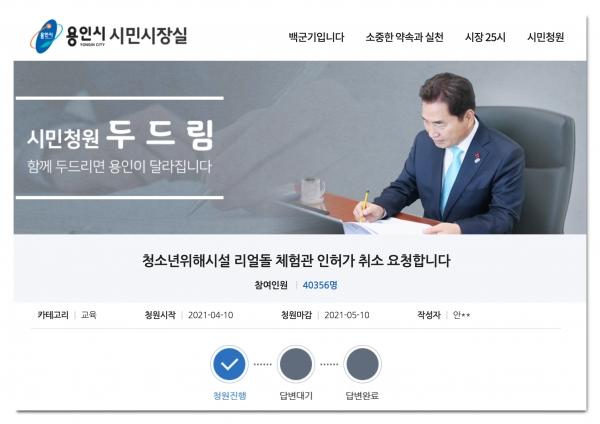ⓒ용인시 시민청원 웹사이트 '두드림' 캡처