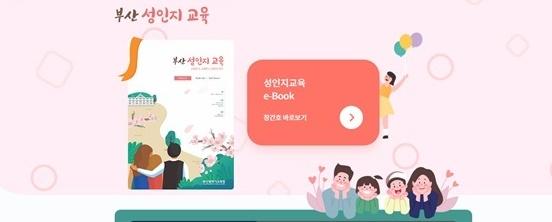 부산교육청의 '부산 성인지교육 웹진'(가칭) 웹사이트 화면.