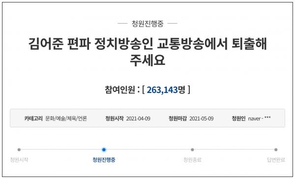 청원인 ⓒ청와대 국민청원 웹사이트 갈무리