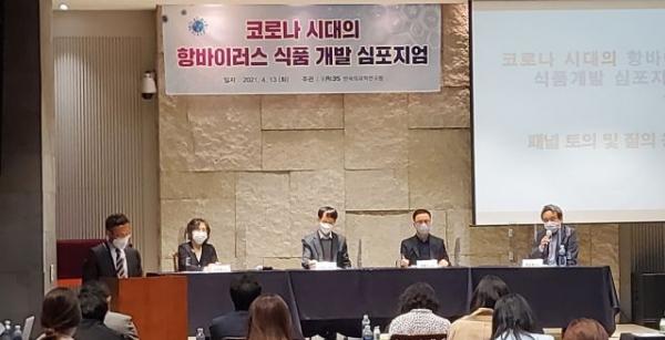 13일 서울 중구 LW컨벤션 센터에서 한국의과학연구원 주관으로 열린 '코로나 시대 항바이러스 식품 개발' 심포지엄이 진행되고 있다.