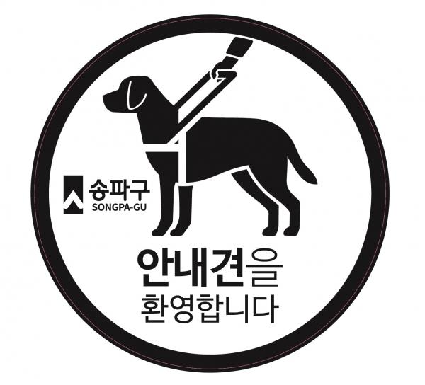 안내견 출입 환영 픽토그램 스티커 ⓒ송파구청