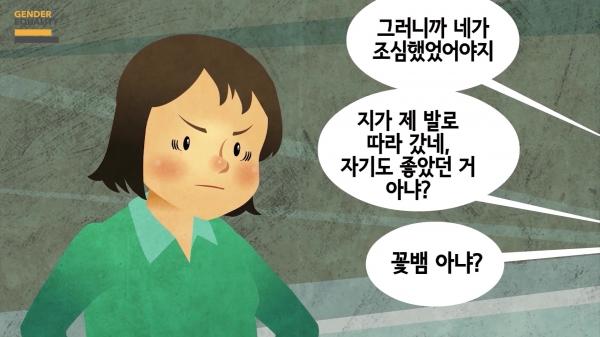 한국양성평등교육진흥원 홈페이지에 게재된 '잠재적 가해자와 시민의 책무' 영상 캡처.