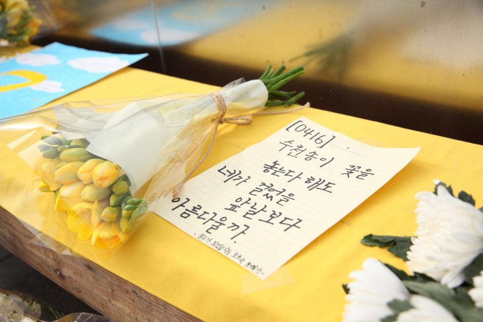 세월호 참사 7주기를 맞아 16일 서울 종로구 기억및안전전시공간에 시민들은 추모의 의미로 국화 꽃이 놓여 있다. ⓒ홍수형 기자