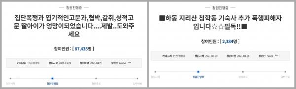 ⓒ청와대 국민청원 웹사이트 갈무리
