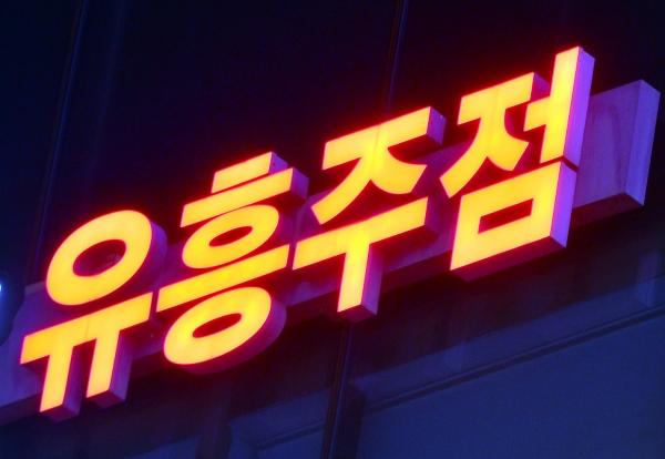 유흥주점 간판. 사진은 기사와 무관. ⓒ뉴시스·여성신문<br>