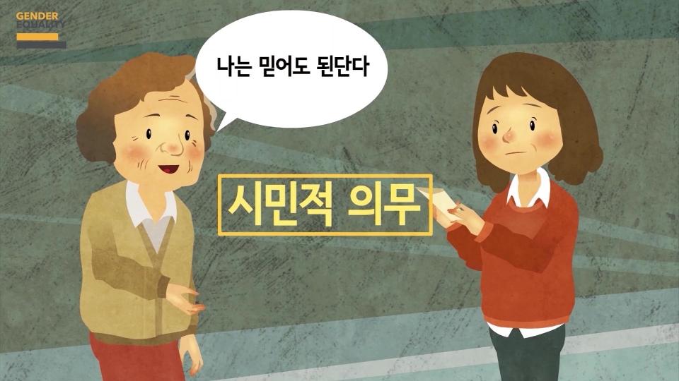 한국양성평등교육진흥원 홈페이지에 게재된 '잠재적 가해자의 시민적 의무'영상 캡처.