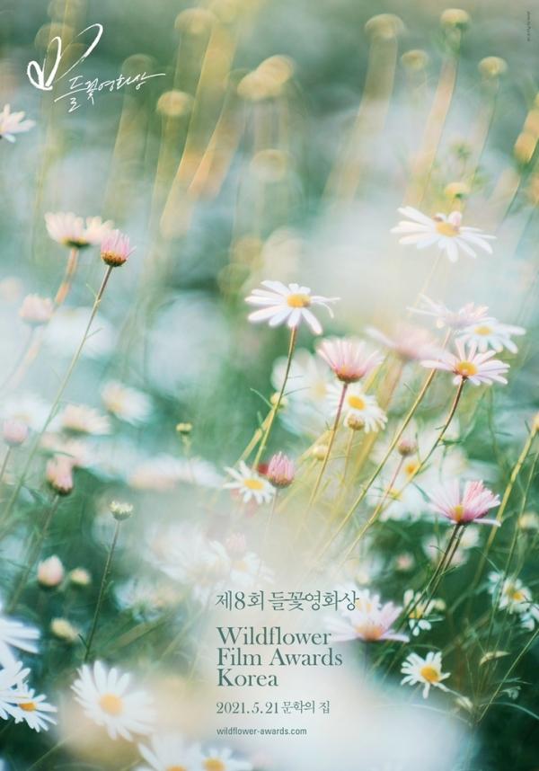 제8회 들꽃영화상 포스터 ⓒ들꽃영화상 운영위원회 제공