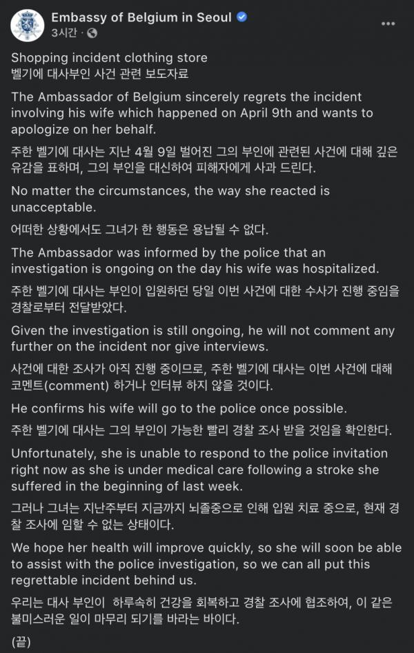 경찰 조사 사실이 알려진지 일주일만인 22일 주한 벨기에 대사가 공식 사과문을 발표했다. ⓒ주한 벨기에 대사관 공식 페이스북 캡처