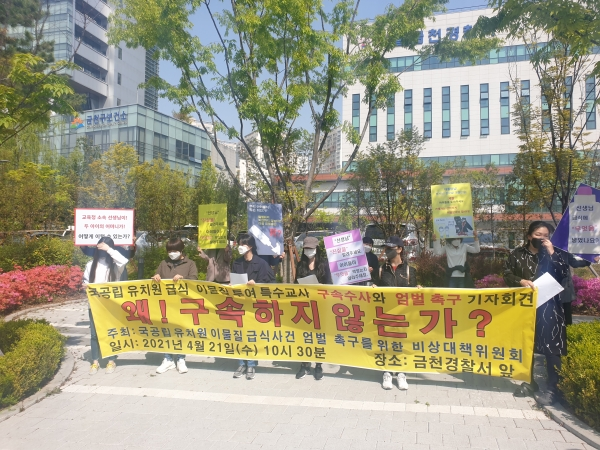 21일 오전 서울 금천경찰서에서 피해아동 학부모들이 엄정한 수사와 가해 교사에 대한 구속수사를 촉구하고 있다. ⓒ여성신문·뉴시스
