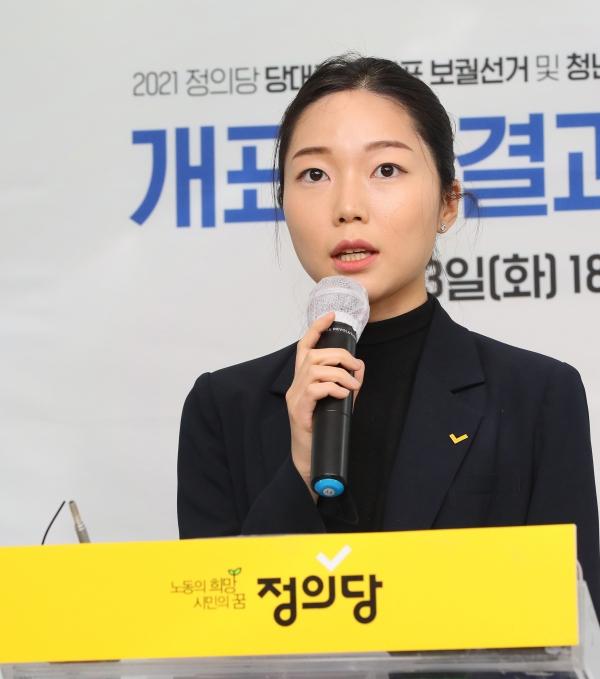 강민진 청년정의당 대표. ⓒ뉴시스·여성신문