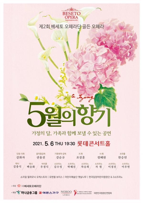 베세토오페라단 주최로 5월6일 롯데콘서트홀에서 열리는 '5월의 향기' 공연 ⓒ베세토오페라단