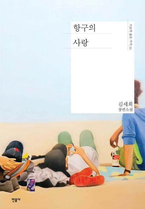 김세희 소설가의 장편소설 '항구의 사랑' ⓒ민음사