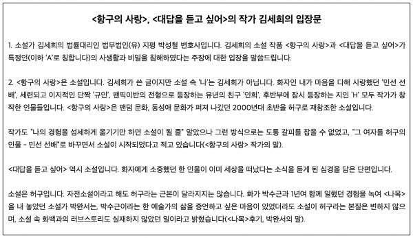 김세희 작가가 26일 법률대리인을 통해 발표한 입장문 일부. ⓒ법무법인(유) 지평