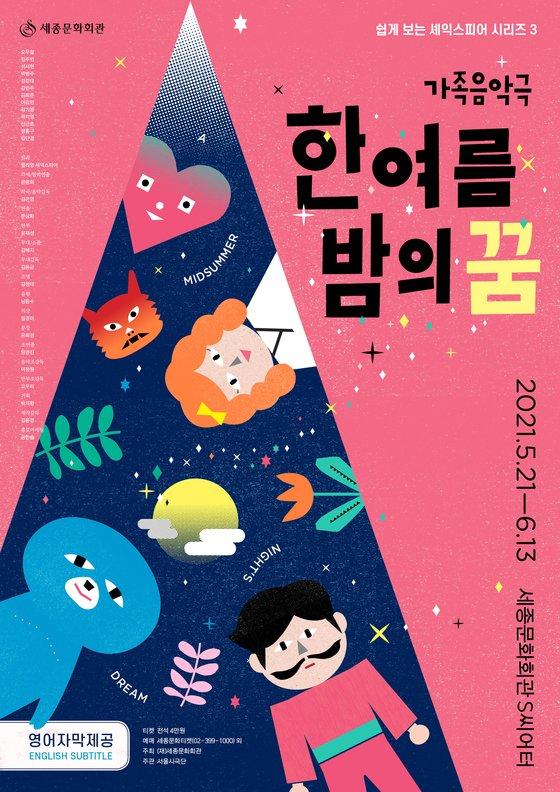 서울시극단 가족음악극 '한여름 밤의 꿈' ⓒ서울시극단