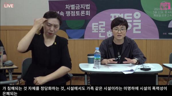 차별금지법제정연대 '평등을 토론하라' 차별금지법 연속 쟁점토론회 ⓒ유튜브 캡쳐