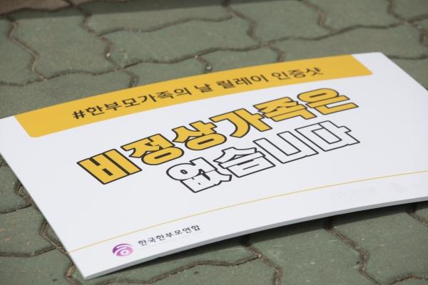 2020년 5월8일 오후 서울 여의도 국회의사당 앞에서 한국한부모연합이 '한부모 가족의 날' 기자회견을 열었다.  ⓒ홍수형 기자
