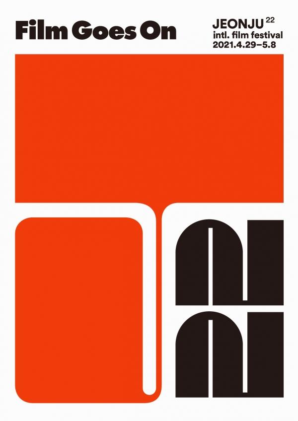 2021 전주국제영화제 포스터 ⓒ2021 전주국제영화제 사무국 제공