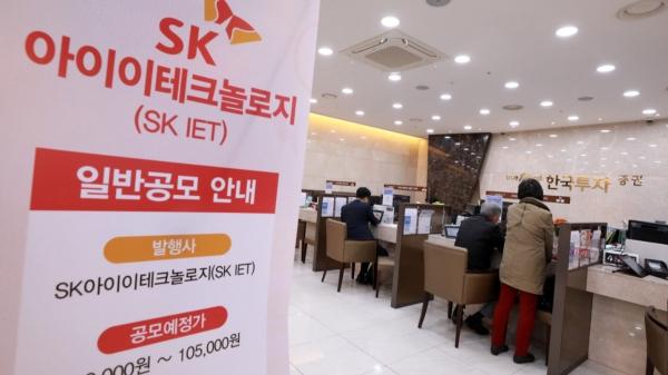 SK아이테크놀로지(SKIET) 공모주 청약 마감일인 29일 오후 서울 영등포구 한국투자증권 영업부에서 투자자들이 상담을 받고 있다. ⓒ뉴시스