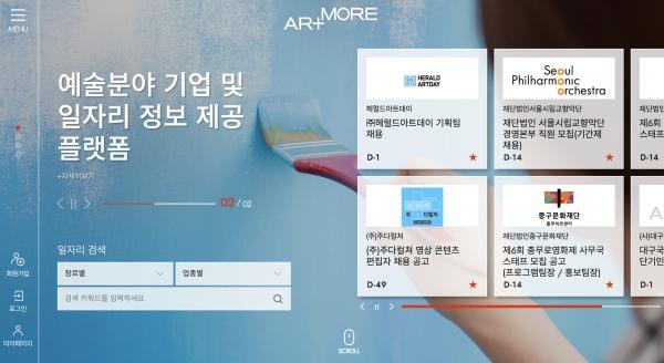예술 분야 종합 일자리 정보 웹사이트 '아트모아'가 30일 개설됐다. ⓒ아트모아 홈페이지 메인 화면 캡처