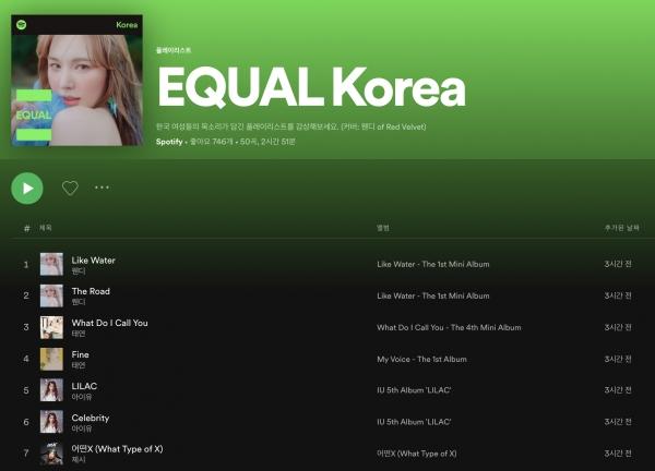 30일 공개된 스포티파이의 '이퀄' 캠페인 한국 플레이리스트 중 일부 ⓒ스포티파이 웹사이트 캡처