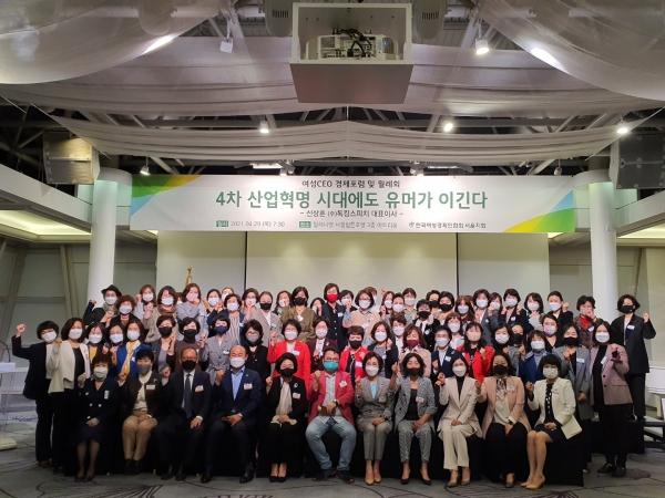 한국여성경제인협회 서울지회는 4월 29일 서울 중구 밀레니엄 서울힐튼호텔 아트리움에서 '2021 여성 CEO 경제포럼'을 개최했다 ⓒ한국여성경제인협회 서울지회