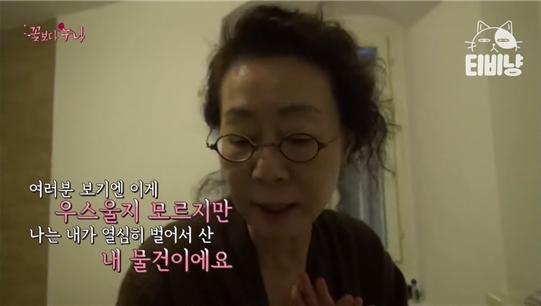 배우 윤여정씨가 출연한 2014년 tvN 예능 프로그램 '꽃보다 누나' 방송화면 ⓒ유튜브 영상 캡처