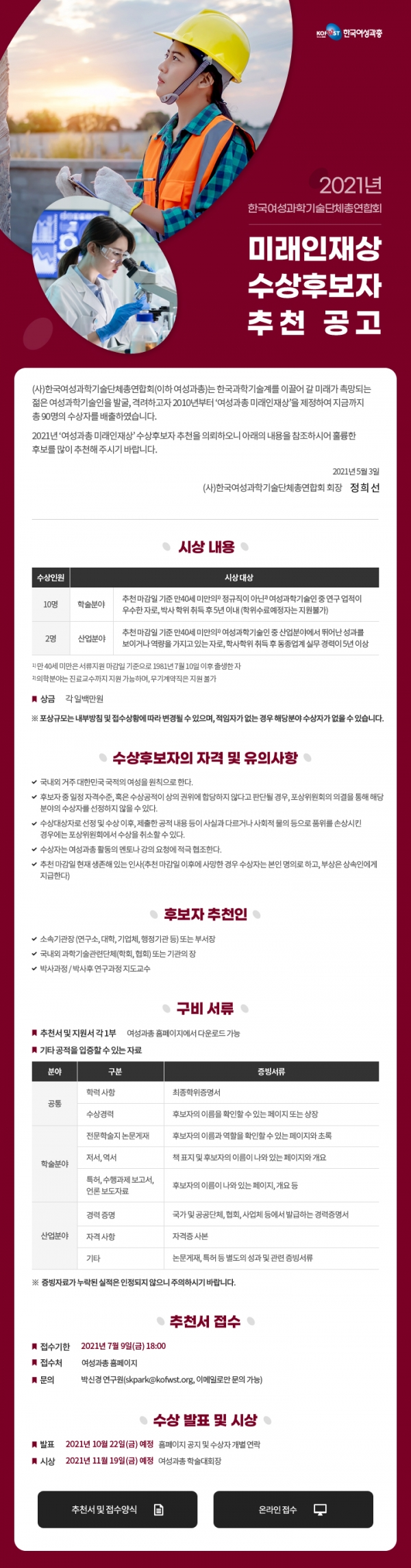 한국여성과학기술단체총연합회 '2021년 미래인재상' 수상 후보자 모집 공고 ⓒ한국여성과학기술단체총연합회
