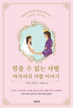 『멈출 수 없는 사랑, 아가서의 사랑 이야기』(이성훈·허계영, 성인덕) ⓒ성인덕