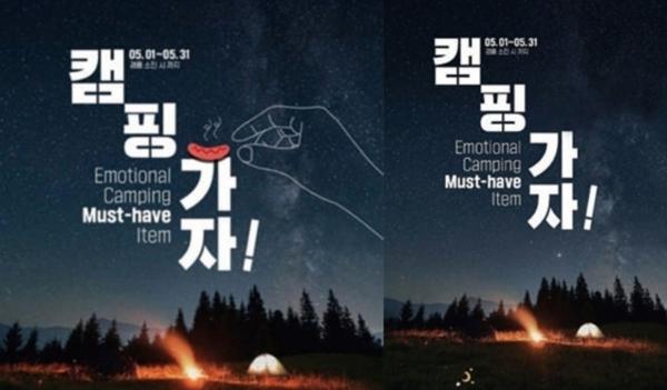 편의점 GS25 이벤트 홍보 포스터 ⓒGS25<br>