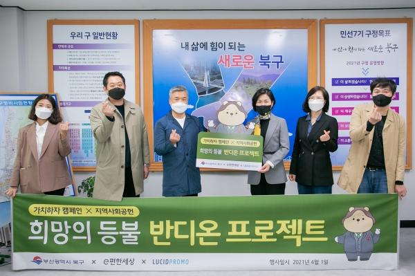 루시드프로모 김병수 대표(왼쪽 3번째)가 '반디온 프로젝트' 활동으로 부산 북구 정명희 구청장에게 생필품을 전달하는 장면 ⓒ루시드프로모