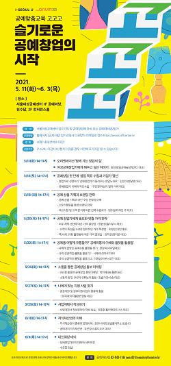 서울여성공예센터,'공예창업맞춤교육' 참가자 모집. 사진=서울시